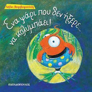Παιδικά βιβλία που μπορείτε να διαβάσετε τώρα σε pdf | To χαμομηλάκι