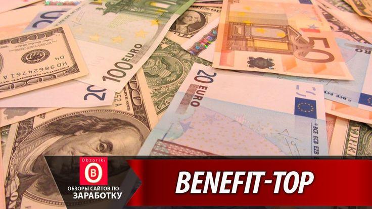 Куда вложить деньги? Скам проекта benefit top