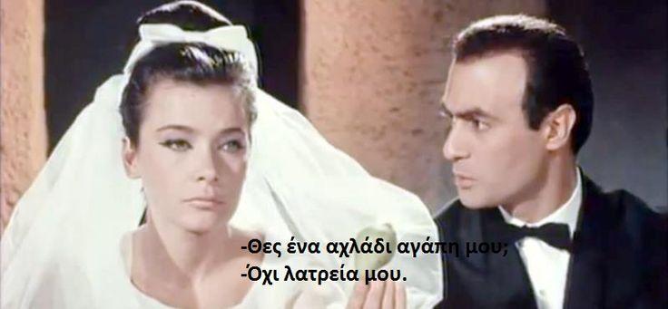 -Θες ένα αχλάδι αγάπη μου; -Όχι λατρεία μου. (Τζένη Τζένη)