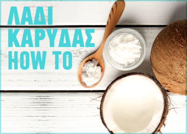 16 τέλειοι τρόποι να χρησιμοποιήσεις το λάδι καρύδας στο καθημερινό σου beauty routine! - Tlife.gr