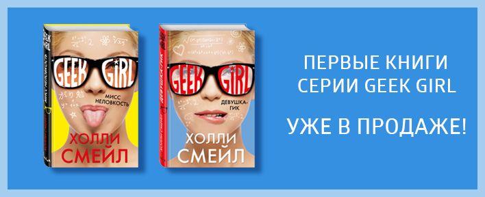 Первые две книги автора Холли Смейл серии Geek Girl уже в продаже! http://goo.gl/V81LZg