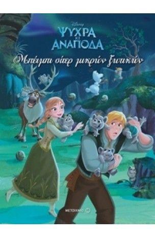 Μπέϊμπι σίτερ μικρών ξωτικών, εκδ. Μεταίχμιο Η Άννα και η Έλσα, που τα παιδιά λάτρεψαν από την ταινία της Disney Ψυχρά κι ανάποδα, σε νέες περιπέτειες!