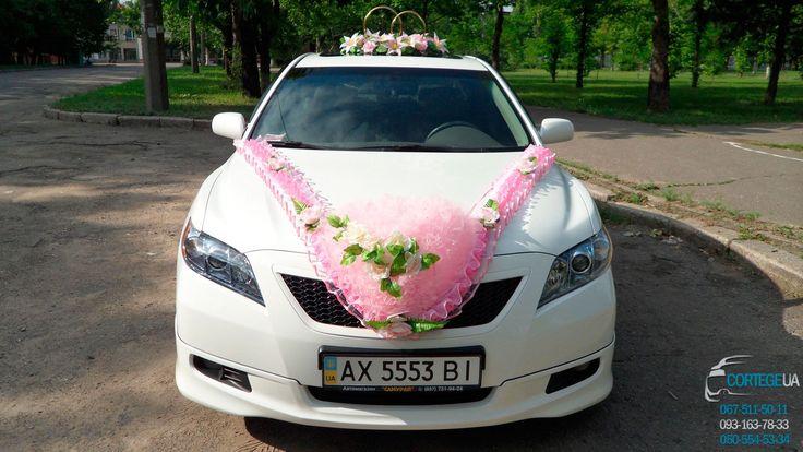 """Комплект украшений для оформления свадебного автомобиля 05 """"Нежность"""" Комплект украшений состоит из: лента с сердцем на капот, лента на багажник,два сердечка на заднее стекло, 4 бутоньерки на двери, кольца на крышу. Аренда, заказ , прокат автомобиля Тойота Камри Гибрид белого цвета на Вашу свадьбу, венчание, годовщину, романтическое свидание, юбилей, выпускной вечер. Николаев, Херсон"""