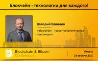 Глава легендарной BitFury Group Валерий Вавилов выступит на Blockchain & Bitcoin Conference    19 апреля на ежегодной Blockchain & Bitcoin Conference в Москве выступит легендарный блокчейн-предприниматель, основатель BitFury Group Валерий Вавилов. Своё выступление он посвятит блокчейну как «новой технологической революции».    Читайте нас на https://www.wht.by/news/itclub/64824/?utm_source=pinterest&utm_medium=pinterest&utm_campaign=pinterest&utm_term=pinterest&utm_content=pinterest