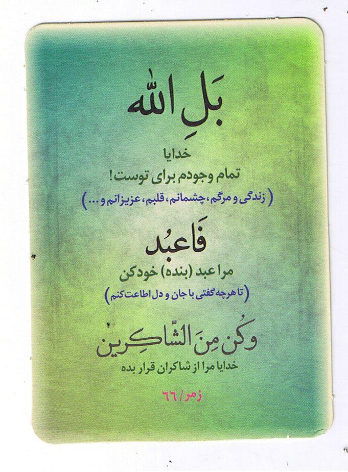 دعا و اسماء الله 21 Book Cover Cover Notebook