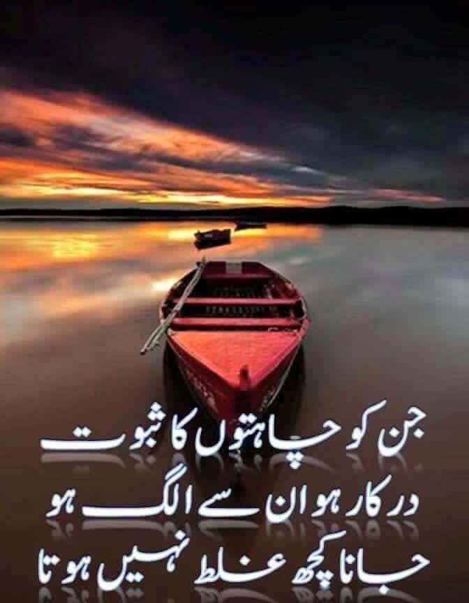 1000 friendship quotes in urdu on pinterest friendship
