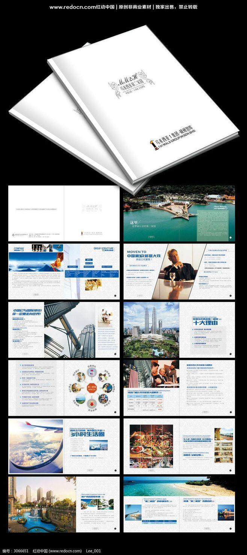 投资移民旅游画册设计_画册设计/书籍/菜...