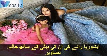 #AishwaryaRaiBachchan #baby #daughter #aaradhyabachchan #bachchan #photoshoot #pictures #photos