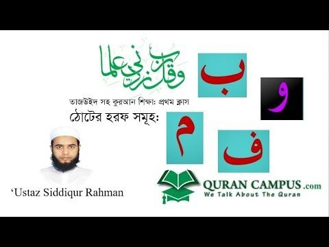 quran shikkha 1 || learn quran in bangla, Quran Campus, How to learn quran in bangla || কুরআন শিক্ষা - YouTube