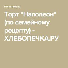 "Торт ""Наполеон"" (по семейному рецепту) - ХЛЕБОПЕЧКА.РУ"