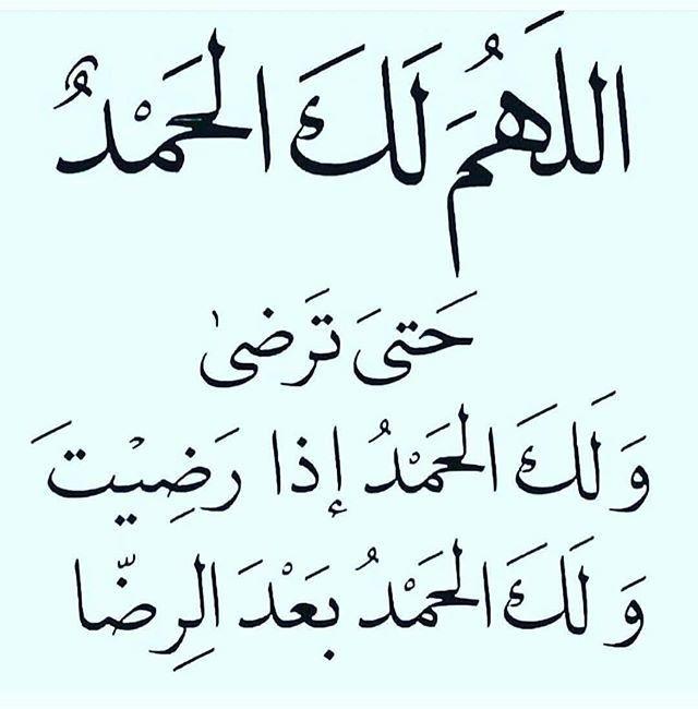 أدعية و أذكار تريح القلوب تقرب الى الله Quran Quotes Inspirational Islamic Phrases Quran Quotes Love