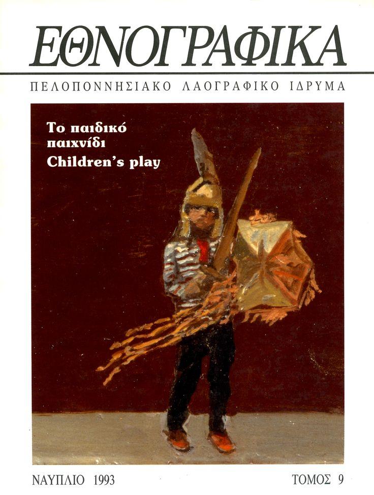 ΕΘΝΟΓΡΑΦΙΚΑ 9: Αφιέρωμα στο παιδικό παιχνίδι. Ναύπλιο 1993. ETHNOGRAPHICA 9: Children's play. Nafplion 1993. ISSN 0257-1692. ©Peloponnesian Folklore Foundation, Nafplion