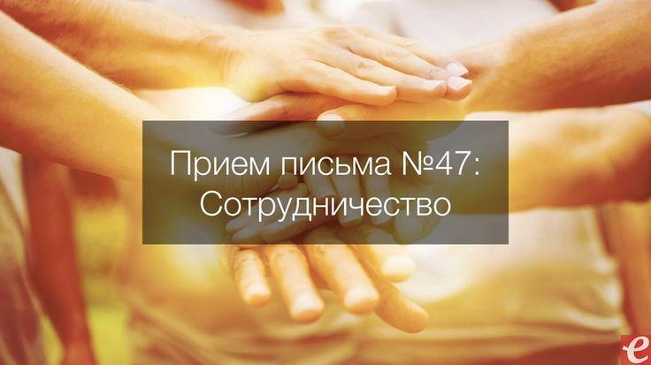 Прием письма №47: Сотрудничествоhttp://edtr.ru/1an3qV1  1. Если вы работаете в редакции или издательском доме, если вы пишите сценарий документального фильма или публицистику, если вы пишите для сайта или для рассылки, результат вашей работы зависит от других людей. Составьте список таких людей. Убедитесь, что у вас есть их телефоны и электронная почта.  2. Продумайте беседу с каждым человеком из составленного списка. Примените Платиновое Правило. Узнайте, что нужно этим людям, чтобы…