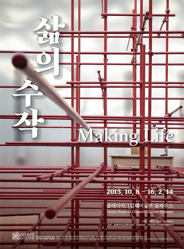삶의 수작(手作) making life | 클레이아크김해미술관 더보기 --> http://misulgwan.com/?p=15602    #삶의_수작 #making_life #클레이아크김해미술관 #전시 #전시회 #미술관 #미술관닷컴 #현대미술