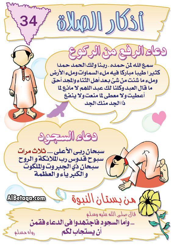 Pin By Asmaa On تنفيذ Islamic Inspirational Quotes Islam Beliefs Learn Islam