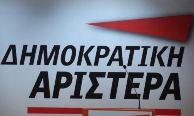 ΔΗΜΑΡ: Κανένας πολίτης χωρίς υγειονομική περίθαλψη - http://www.greekradar.gr/dimar-kanenas-politis-choris-igionomiki-perithalpsi/