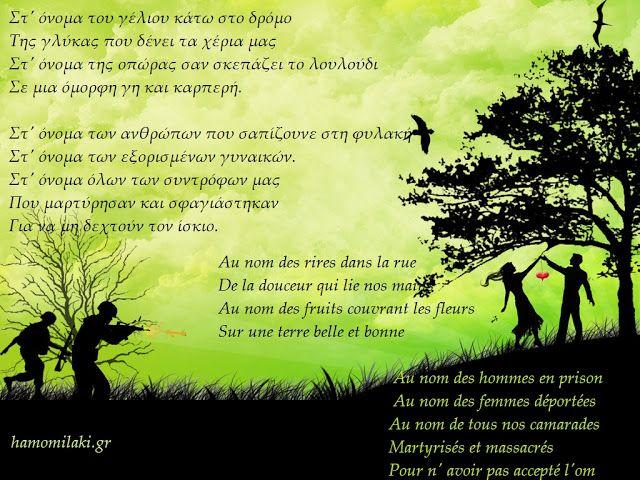 Τα Τετράδια της Αμπάς: Paul Eluard - Από τα εφτά ποιήματα της αγάπης στον...
