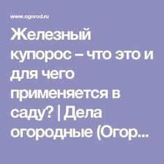 Железный купорос – что это и для чего применяется в саду?   Дела огородные (Огород.ru)