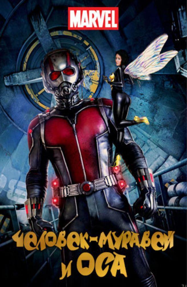 Человек-муравей и Оса / Ant-Man and the Wasp (2018)