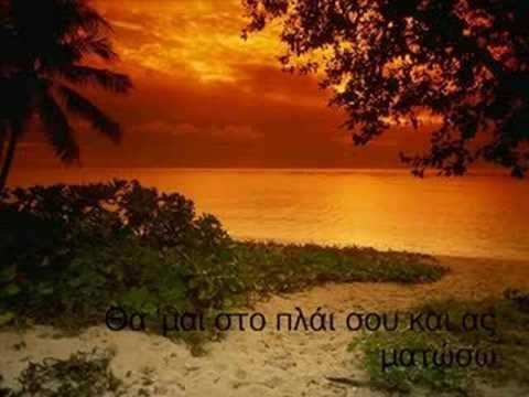 Συννεφα του γιαλου-Γιάννης Χαρούλης