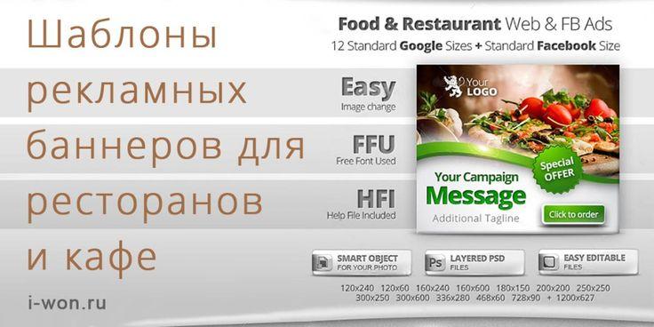 Шаблоны рекламных баннеров для ресторанов и кафе