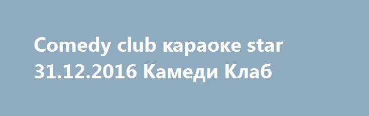 Comedy club караоке star 31.12.2016 Камеди Клаб http://kinofak.net/publ/peredachi/comedy_club_karaoke_star_31_12_2016_kamedi_klab/12-1-0-4823  Эта новогодняя ночь обещает быть очень веселой и зажигательной, так как резиденты шоу ComtdeClub придумали новый способ, как они будут развлекать искушенных зрителей, которые вместе с ними хотят встретить Новый год. Наверняка многие любят такую забаву, как караоке, чем, в общем, и собираются на этот раз радовать комики и гости шоу. Безо всякого…