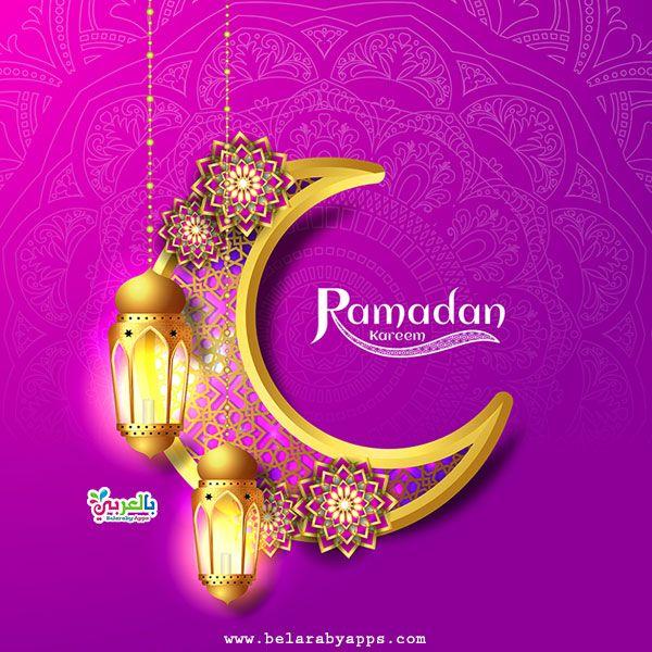 أجمل صور رمضان كريم 2020 خلفيات رمضانية جديدة بالعربي نتعلم Ramadan Ramadan Kareem Crown Jewelry