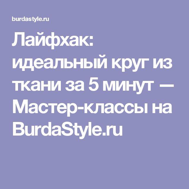 Лайфхак: идеальный круг из ткани за 5 минут — Мастер-классы на BurdaStyle.ru