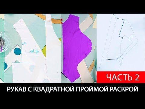 Пройма рукава квадратной формы Раскрой платья с проймой квадратной формы Часть 2 - YouTube