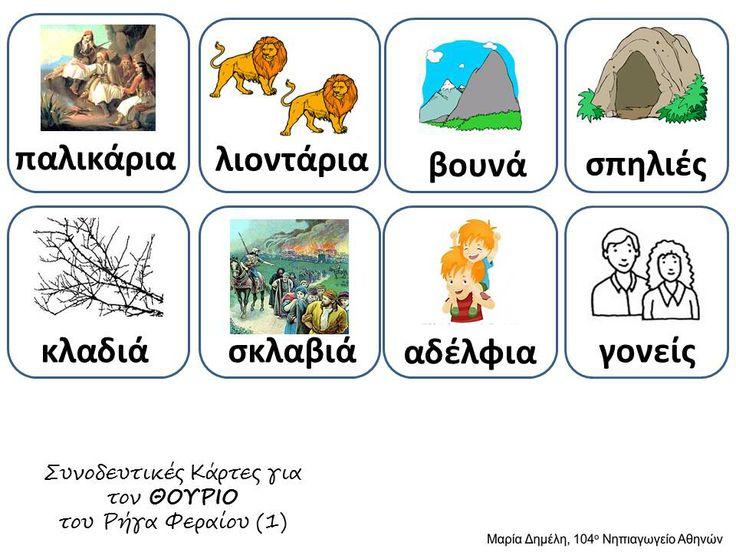 Δραστηριότητες, παιδαγωγικό και εποπτικό υλικό για το Νηπιαγωγείο: 21η Μαρτίου στο Νηπιαγωγείο: Παγκόσμια Ημέρα Ποίησης - Εικονόλεξο για τον Θούριο του Ρήγα Φεραίου