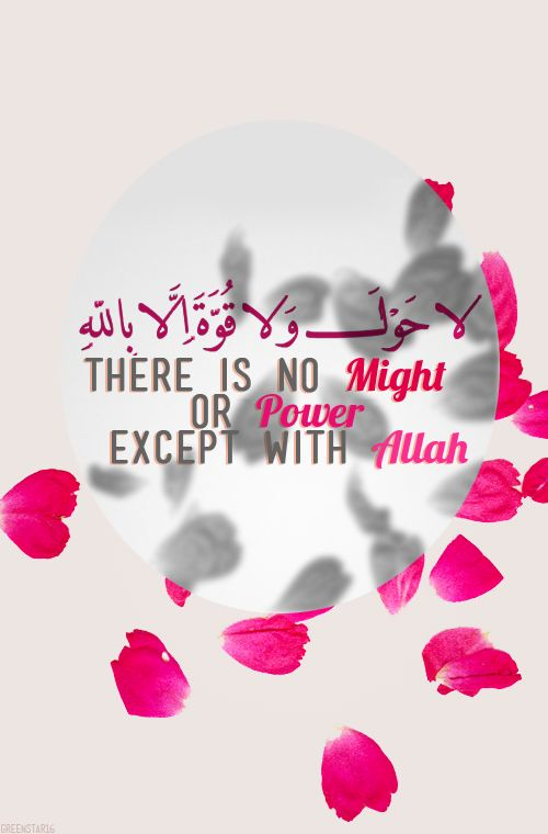 There is no might or power except with Allah (swt)