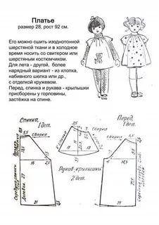 советские выкройки для детей: 19 тыс изображений найдено в Яндекс.Картинках