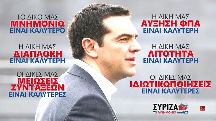 """αλεπού του Ολύμπου: ΣΥΡΙΖΑ: """"Ούτε Βενιζέλος, ούτε Σαμαράς το πιο καλό ..."""