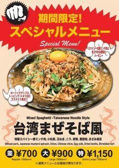 東京都内八王子はないにロメスパバルボアという焼きスパゲティ専門店がありまして3月1日水から春のスペシャルメニューとして台湾まぜそば風が販売されるそうです  スパイシーな豚のミンチ肉と卵黄をトッピングした一品でこれを混ぜて食べれば間違いないッ!  tags[東京都]