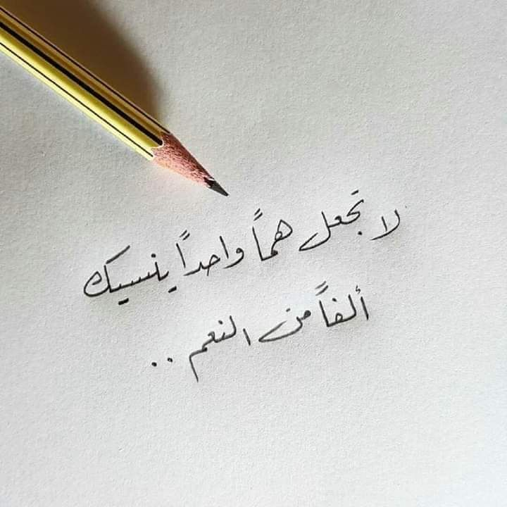 Pin By Al Zahraa Hm On كلمات Words Quotes Arabic Quotes Cool Words