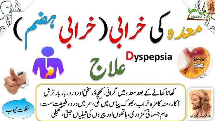 dyspepsia/maday ka ilaj/qabz ka ilaj in urdu/hindi/qabz ki alamat/qabz ka fori ilaj/qabz/constipation/tips/totke/care/home remedies/gharelu totke/