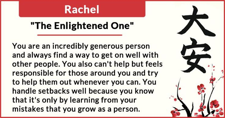 """Rachel. """"The Enlightened one."""" Truth about me. Take the name test to find yours."""