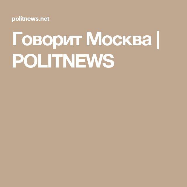 Говорит Москва | POLITNEWS