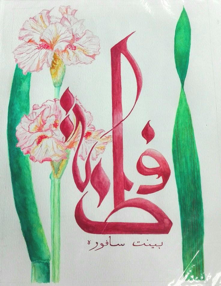 My calligraphy watercolour 'Fathima'