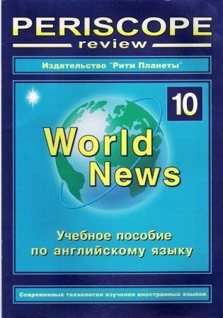 Periscope-review: World News: Учеб.пособие по англ.яз. № 10 - Language.ws