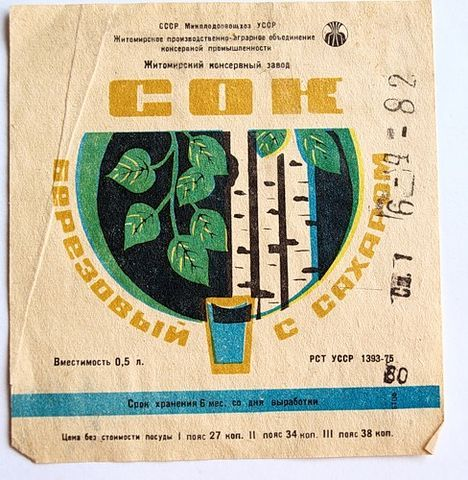Этикетки от напитков (СССР) - Музей ненужных вещей- я.ру