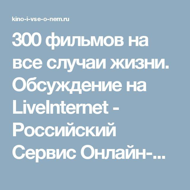 300 фильмов на все случаи жизни. Обсуждение на LiveInternet - Российский Сервис Онлайн-Дневников