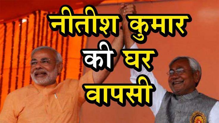छठी बार BIHAR के CM बने NITISH KUMAR, PM MODI ने दी बधाई !! https://youtu.be/pV4oBc4czJI