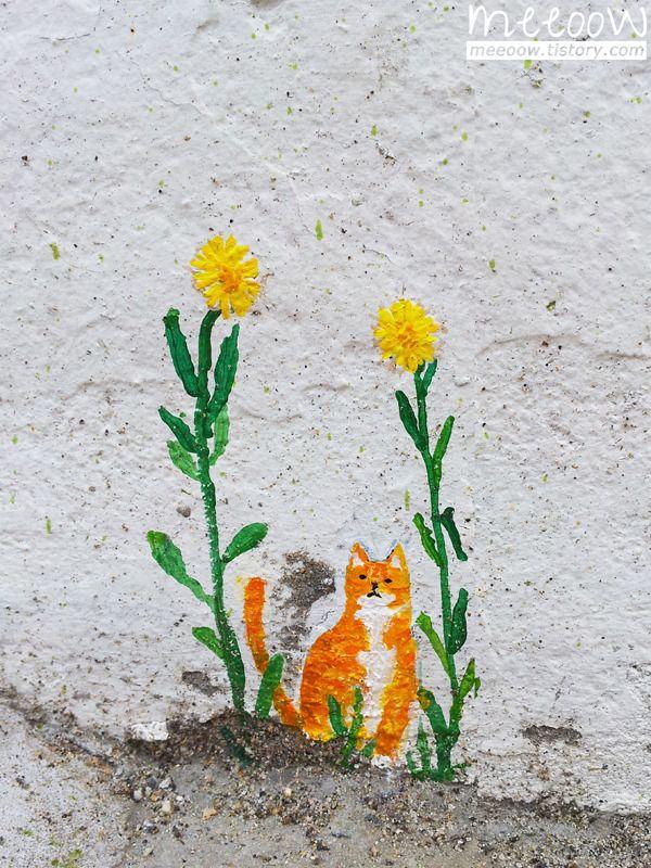[벽화 그리기] 들꽃과 노랑 길냥이 벽화 :: MEEOOW