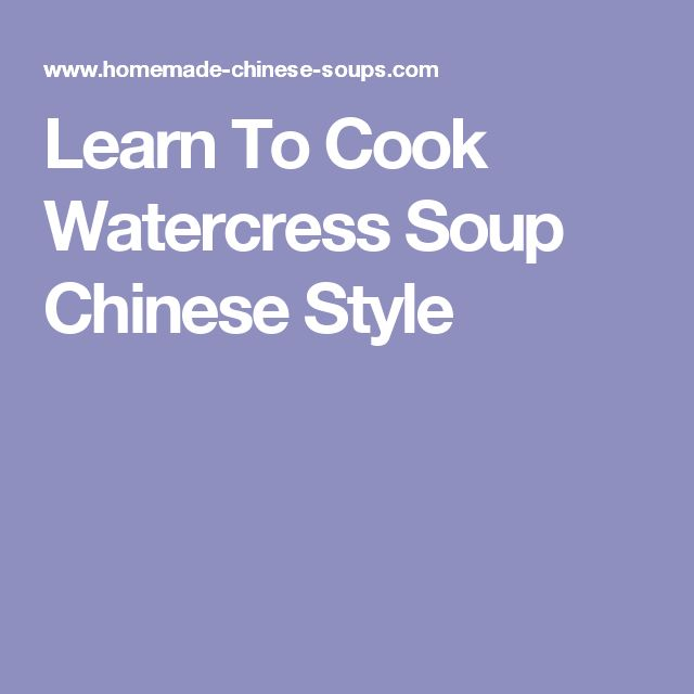 Learn To Cook Watercress Soup Chinese Style