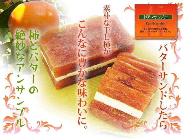 干し柿ほしがきとバターサンド