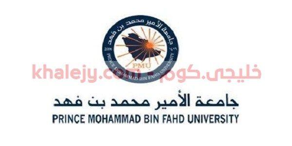 ننشر اعلان وظائف جامعة الأمير محمد بن فهد في السعودية عدة تخصصات لعدة مؤهلات وفقا للضوابط والشروط الواردة في الاعلان التالي In 2021 Convenience Store Products