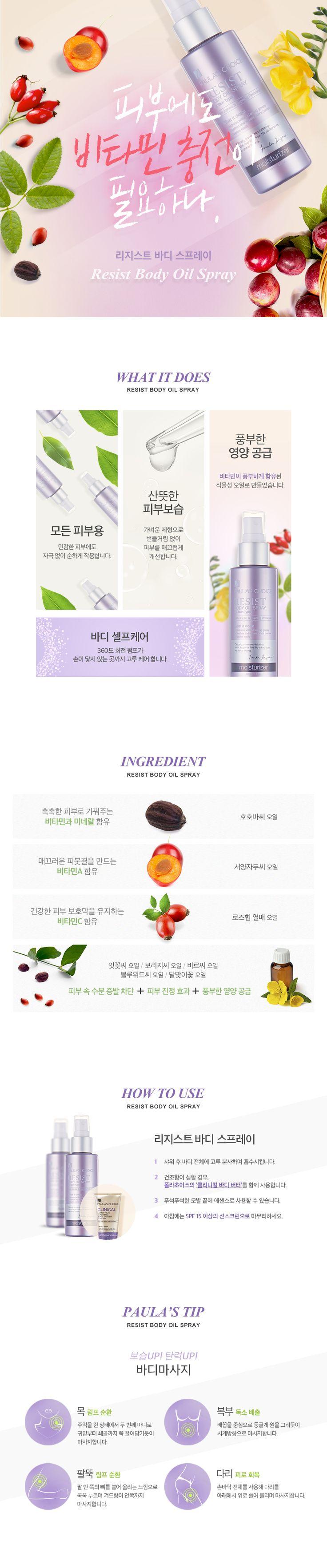상품 상세정보 '리지스트 바디 스프레이'