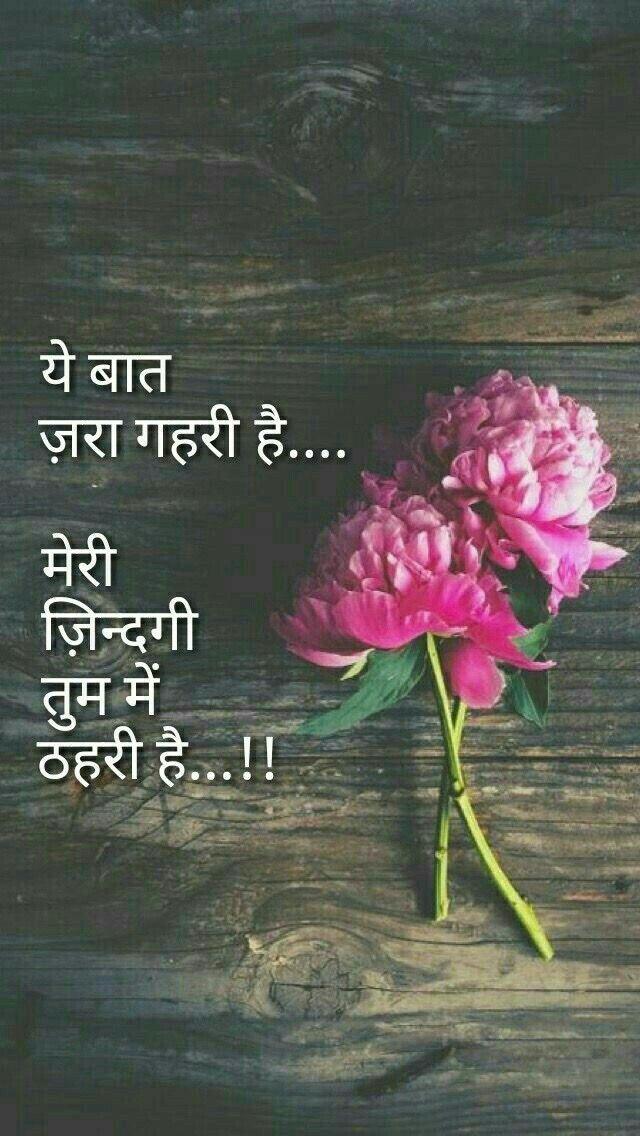 Pin By Meri Awaargi On Love Shayri Pinterest Hindi Quotes Love