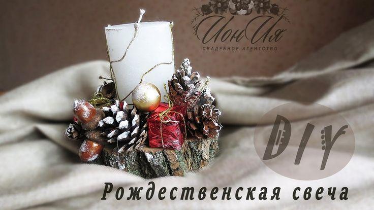 Рождественская свеча своими руками - это прекрасный подарок родным и близким в канун Нового Года и Рождества!